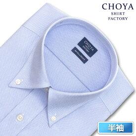C-CHOYA SHIRT FACTORY 日清紡アポロコット 半袖 ワイシャツ メンズ 夏 形態安定加工 ブルードビー ボタンダウンシャツ|綿:100% ブルー チョーヤシャツ(cfn433-250) (200701s)(sa1)