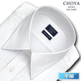CHOYA SHIRT FACTORY 日清紡アポロコット 半袖 ワイシャツ メンズ 夏 形態安定加工 白ドビーストライプ レギュラーカラーシャツ|綿:100% ホワイト チョーヤシャツ(cfn630-200)(sa1)
