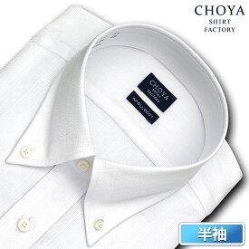 CHOYA SHIRT FACTORY 日清紡アポロコット 半袖 ワイシャツ メンズ 夏 形態安定加工 白ドビーストライプ ボタンダウンシャツ|綿:100% ホワイト チョーヤシャツ(cfn631-200)(sa1)
