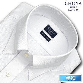 CHOYA SHIRT FACTORY 日清紡アポロコット 半袖 ワイシャツ メンズ 夏 形態安定加工 白ドビーチェック スナップダウンシャツ 綿:100% ホワイト チョーヤシャツ(cfn632-200)