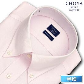 CHOYA SHIRT FACTORY 日清紡アポロコット COOL CONSCIOUS 半袖 ワイシャツ メンズ 夏 形態安定加工 ピンクバスケット織り ボタンダウンシャツ|綿:100% ピンク チョーヤシャツ(cfn633-210)(sa1)