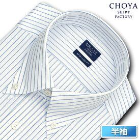 CHOYA SHIRT FACTORY 日清紡アポロコット COOL CONSCIOUS 半袖 ワイシャツ メンズ 夏 形態安定加工 ブルーストライプ ボタンダウンシャツ|綿:100% ブルー チョーヤシャツ(cfn633-450)(sa1)