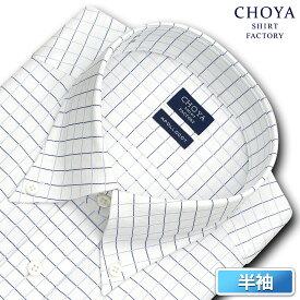 CHOYA SHIRT FACTORY 日清紡アポロコット COOL CONSCIOUS 半袖 ワイシャツ メンズ 夏 形態安定加工 ブルー系グラフチェック ボタンダウンシャツ|綿:100% ブルー チョーヤシャツ(cfn633-650)(sa1)