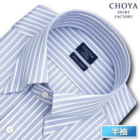 CHOYA SHIRT FACTORY 日清紡アポロコット COOL CONSCIOUS 半袖 ワイシャツ メンズ 夏 形態安定加工 ブルーストライプ スナップダウンシャツ|綿:100% ブルー チョーヤシャツ(cfn634-455)(sa1)