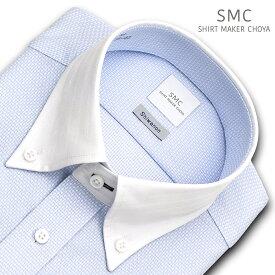 SHIRT MAKER CHOYA Shiwanon 長袖 ワイシャツ メンズ 春夏秋冬 形態安定加工 ブルードビー クレリック ボタンダウンシャツお手入れ簡単 | 綿:50% ポリエステル:50% ブルー(cmd341-250) (ss1)