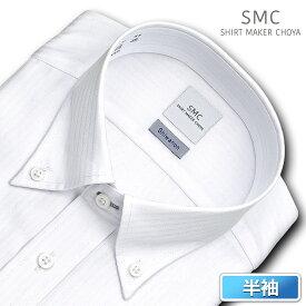 SHIRT MAKER CHOYA Shiwanon 半袖 ワイシャツ メンズ 夏 標準体 形態安定 白ドビーストライプ ボタンダウンシャツお手入れ簡単 | 綿:50% ポリエステル:50% ホワイト(cmn621-200) 就活 冠婚葬祭