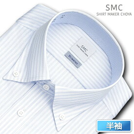 SHIRT MAKER CHOYA Shiwanon 半袖 ワイシャツ メンズ 夏 標準体 形態安定 ブルーストライプ ボタンダウンシャツお手入れ簡単 | 綿:50% ポリエステル:50% ブルー(cmn621-450)