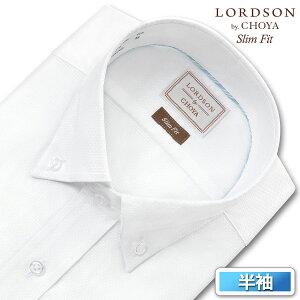 LORDSON by CHOYA Slim Fit 半袖 ワイシャツ メンズ ボタンダウン 形態安定加工 白ドビー ホワイト スリムフィット 綿100%