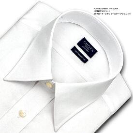 CHOYA SHIRT FACTORY 日清紡アポロコット 長袖 ワイシャツ メンズ 春夏秋冬 形態安定加工 白ブロード レギュラーカラー | 綿:100% ホワイト 高級 上質 (cfd)