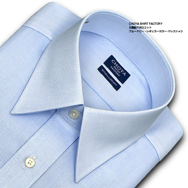 【CHOYA SHIRT FACTORY】 日清紡アポロコット長袖・綿100%・形態安定・ブルーシャンブレードビー・レギュラーカラーシャツCHOYAシャツ/ドレスシャツ/ワイシャツ/Yシャツ/ビジネスシャツ/メンズ(cfd110-250)