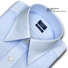 CHOYA SHIRT FACTORY 日清紡アポロコット 長袖 ワイシャツ メンズ 綿100% 形態安定加工 ブルーシャンブレードビー レギュラーカラーシャツ | 高級 上質 (cfd110-250)