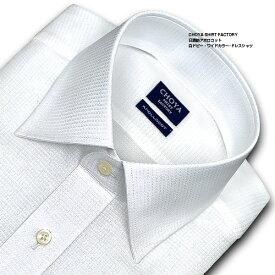 CHOYA SHIRT FACTORY 日清紡アポロコット 長袖 ワイシャツ メンズ 綿100% 形態安定加工 白ドビー ワイドカラーシャツ | 高級 上質 (cfd111-200)