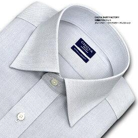 CHOYA SHIRT FACTORY 日清紡アポロコット 長袖 ワイシャツ メンズ 綿100% 形態安定加工 グレーシャンブレードビー ワイドカラーシャツ | 高級 上質 (cfd111-280)