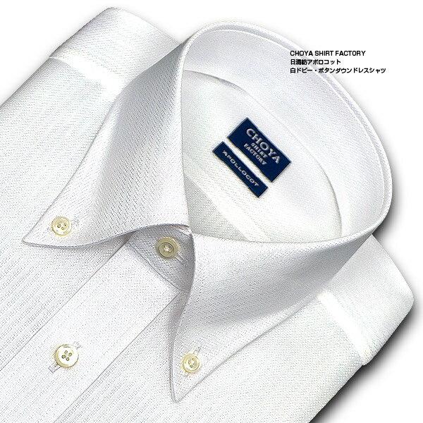 【CHOYA SHIRT FACTORY】 日清紡アポロコット長袖・綿100%・形態安定・白ドビー・ボタンダウンシャツCHOYAシャツ/ドレスシャツ/ワイシャツ/Yシャツ/ビジネスシャツ/メンズ(cfd112-200)