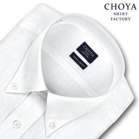 CHOYA SHIRT FACTORY 日清紡アポロコット 長袖 ワイシャツ メンズ 春夏秋冬 形態安定加工 白ドビーストライプ ボタンダウンシャツ|綿:100% ホワイト(cfd233-200)