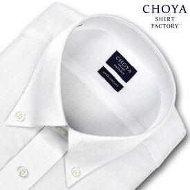 CHOYA SHIRT FACTORY 日清紡アポロコット 長袖 ワイシャツ メンズ 春夏秋冬 形態安定加工 白ドビー ボタンダウンシャツ|綿:100% ホワイト(cfd233-202)