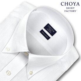CHOYA SHIRT FACTORY 日清紡アポロコット 長袖 ワイシャツ メンズ 春夏秋冬 形態安定加工 白ドビーストライプ ボタンダウンシャツ|綿:100% ホワイト(cfd233-203)