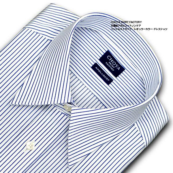 CHOYA SHIRT FACTORY 日清紡アポロコット COOL CONSCIOUS 長袖 ワイシャツ メンズ 綿100% 形態安定加工 ペンシルストライプ レギュラーカラーシャツ CHOYAシャツ ドレスシャツ ワ