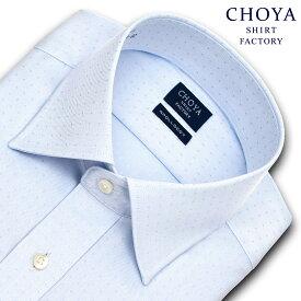 CHOYA SHIRT FACTORY 日清紡アポロコット 長袖 ワイシャツ メンズ 春夏秋冬 形態安定加工 ブルーのドット柄ドビー ワイドカラーシャツ|綿:100% ブルー(cfd335-250)