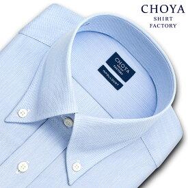 CHOYA SHIRT FACTORY 日清紡アポロコット 長袖 ワイシャツ メンズ 春夏秋冬 形態安定加工 ブルーツイル ボタンダウンシャツ|綿:100% ブルー(cfd336-451)(190906d)