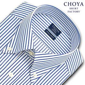 CHOYA SHIRT FACTORY 日清紡アポロコット 長袖 ワイシャツ メンズ 春夏秋冬 形態安定加工 ブルー・ロンドンストライプ ボタンダウンシャツ|綿:100%(cfd336-455)(sa1)