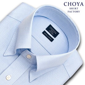 CHOYA SHIRT FACTORY 日清紡アポロコット 長袖 ワイシャツ メンズ 春夏秋冬 形態安定加工 変形オックスフォード スナップダウンシャツ|綿:100% ブルー(cfd337-650)(190906d)