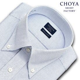 CHOYA SHIRT FACTORY 日清紡アポロコット COOL CONSCIOUS 長袖ワイシャツ メンズ 春夏秋 形態安定加工 ブルーボーダードビー・ボタンダウンシャツ|綿:100% ブルー(cfd338-455)(190906d)