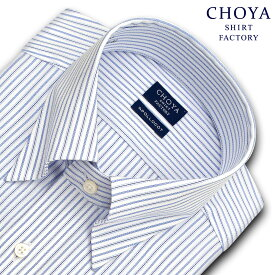 CHOYA SHIRT FACTORY 日清紡アポロコット COOL CONSCIOUS 長袖ワイシャツ メンズ 春夏秋 形態安定加工 ブルーストライプ・スナップダウンシャツ|綿:100% ブルー(cfd339-450)(190906d)