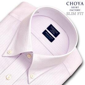 CHOYA SHIRT FACTORY スリムフィット 日清紡アポロコット COOL CONSCIOUS 長袖ワイシャツ メンズ 春夏秋 形態安定加工 ドビーストライプ・ボタンダウンシャツ|綿:100% ピンク パープル(cfd344-210)(sa1)