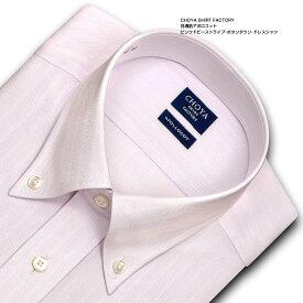 CHOYA SHIRT FACTORY 日清紡アポロコット COOL CONSCIOUS 長袖 ワイシャツ メンズ 春夏秋 形態安定加工 ピンクパープルドビーストライプ・ボタンダウンシャツ|綿:100% ピンク パープル(cfd531-210)(sa1)