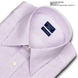 CHOYA SHIRT FACTORY 日清紡アポロコット 長袖 ワイシャツ メンズ 綿100% 形態安定加工 ピンクストライプ レギュラーカラーシャツ | 高級 上質 (cfd710-410)(sa1)