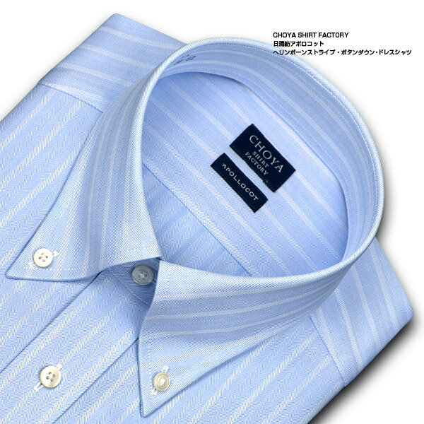 CHOYA SHIRT FACTORY 日清紡アポロコット 長袖 ワイシャツ メンズ 綿100% 形態安定加工 ヘリンボーンストライプ ボタンダウンシャツ ブルーシャツ | 高級 上質 (cfd712-450)