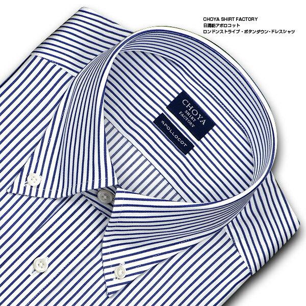 CHOYA SHIRT FACTORY 日清紡アポロコット 長袖 ワイシャツ メンズ 綿100% 形態安定加工 ロンドンストライプ ボタンダウンシャツ CHOYAシャツ ドレスシャツ ワイシャツ Yシャツ ビジネスシャツ 蝶矢シャツ ネイビーブルー (cfd712-455)