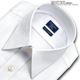 CHOYA SHIRT FACTORY 日清紡アポロコット 長袖 ワイシャツ メンズ 春夏秋冬 形態安定加工 ヘリンボーンストライプ レギュラーカラーシャツ | 綿:100% ホワイト 高級 上質 (cfd820-200)
