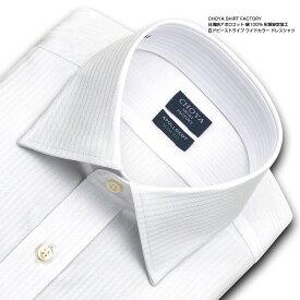 CHOYA SHIRT FACTORY スリムフィット 日清紡アポロコット 長袖 ワイシャツ メンズ 春夏秋冬 形態安定加工 白ドビーストライプ ワイドカラーシャツ|綿:100% ホワイト(cfd830-200)