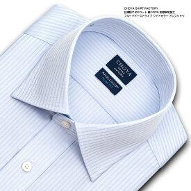 CHOYA SHIRT FACTORY スリムフィット アポロコット 長袖 ワイシャツ メンズ 春夏秋冬 形態安定加工 ブルードビーストライプ ワイドカラー|綿:100%(cfd832-250)