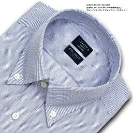 CHOYA SHIRT FACTORY スリムフィット アポロコット 長袖 ワイシャツ メンズ 春夏秋冬 形態安定加工 ブルーピンストライプ ボタンダウン|綿:100%(cfd833-450)(190906d)