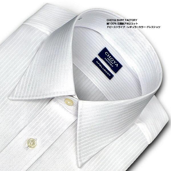 CHOYA SHIRT FACTORY 日清紡アポロコット 長袖 ワイシャツ メンズ 綿100% 形態安定加工 ドビーストライプ レギュラーカラーシャツ CHOYAシャツ ドレスシャツ ワイシャツ Yシャツ ビジネスシャツ メンズ (cfd910-200)