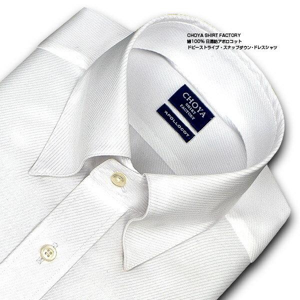 【CHOYA SHIRT FACTORY】 日清紡アポロコット長袖・綿100%・形態安定・バイヤスドビーストライプ・スナップダウンシャツCHOYAシャツ/ドレスシャツ/ワイシャツ/Yシャツ/ビジネスシャツ/メンズ(cfd912-200)(1802dl)