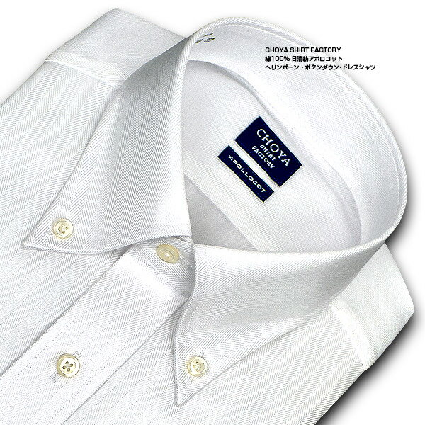 CHOYA SHIRT FACTORY 日清紡アポロコット 長袖 ワイシャツ メンズ 綿100% 形態安定加工 ヘリンボーン ボタンダウンシャツ CHOYAシャツ ドレスシャツ ワイシャツ Yシャツ ビジネスシャツ メンズ (cfd913-200)