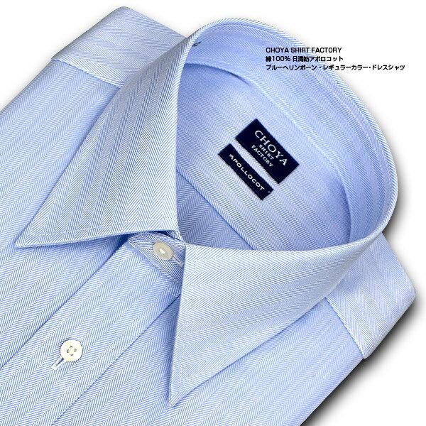【CHOYA SHIRT FACTORY】 日清紡アポロコット長袖・綿100%・形態安定・ブルーヘリンボーン・レギュラーカラーシャツCHOYAシャツ/ドレスシャツ/ワイシャツ/Yシャツ/ビジネスシャツ/メンズ(cfd920-250)