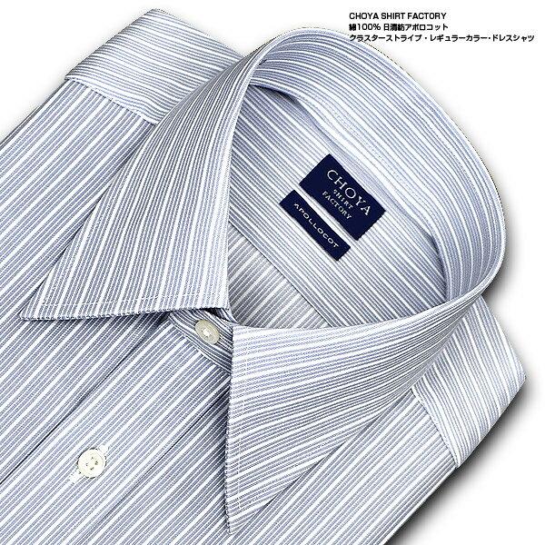 【CHOYA SHIRT FACTORY】 日清紡アポロコット長袖・綿100%・形態安定・グレーストライプ・レギュラーカラーシャツCHOYAシャツ/ドレスシャツ/ワイシャツ/Yシャツ/ビジネスシャツ/メンズ(cfd920-480)