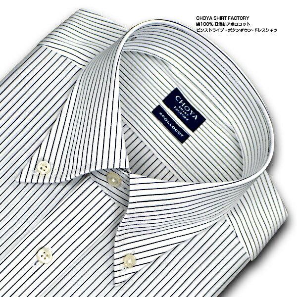 【CHOYA SHIRT FACTORY】 日清紡アポロコット長袖・綿100%・形態安定・ピンストライプ・ボタンダウンシャツCHOYAシャツ/ドレスシャツ/ワイシャツ/Yシャツ/ビジネスシャツ/メンズ(cfd922-455)