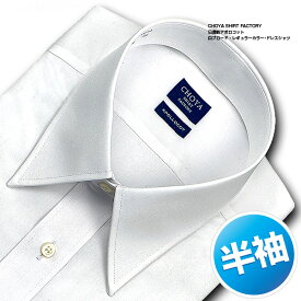 CHOYA SHIRT FACTORY 日清紡アポロコット 半袖 ワイシャツ メンズ 春夏秋 形態安定加工 ブロード レギュラーカラーシャツ | 綿:100% 高級 上質 (cfn000-100)