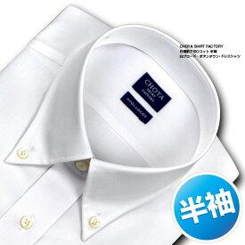 CHOYA SHIRT FACTORY 日清紡アポロコット 半袖 ワイシャツ メンズ 春夏秋 形態安定加工 ホワイト 白ブロード ボタンダウンシャツ   綿:100% 高級 上質 (cfn001-100) 就活 冠婚葬祭