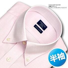 CHOYA SHIRT FACTORY 日清紡アポロコット COOL CONSCIOUS 半袖 ワイシャツ メンズ 春夏秋 形態安定加工 ピンクチェック ボタンダウンシャツ|綿:100% ピンク (cfn531-210)