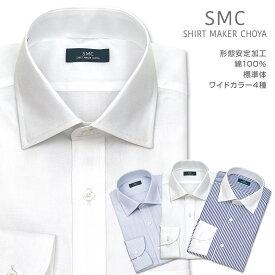 SHIRT MAKER CHOYA 長袖 ワイシャツ メンズ 春夏秋冬 形態安定加工 標準体 ワイドカラーシャツ 4種 | 綿:100% ホワイト ストライプ ブルー WEB限定商品(cmd09)
