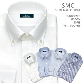 SHIRT MAKER CHOYA 長袖 ワイシャツ メンズ 春夏秋冬 形態安定加工 標準体 ボタンダウンシャツ 5種 | 綿:100% ホワイト ストライプ ブルー WEB限定商品(cmd093)