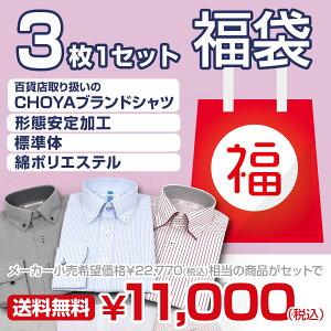 ブランドシャツ3枚入り