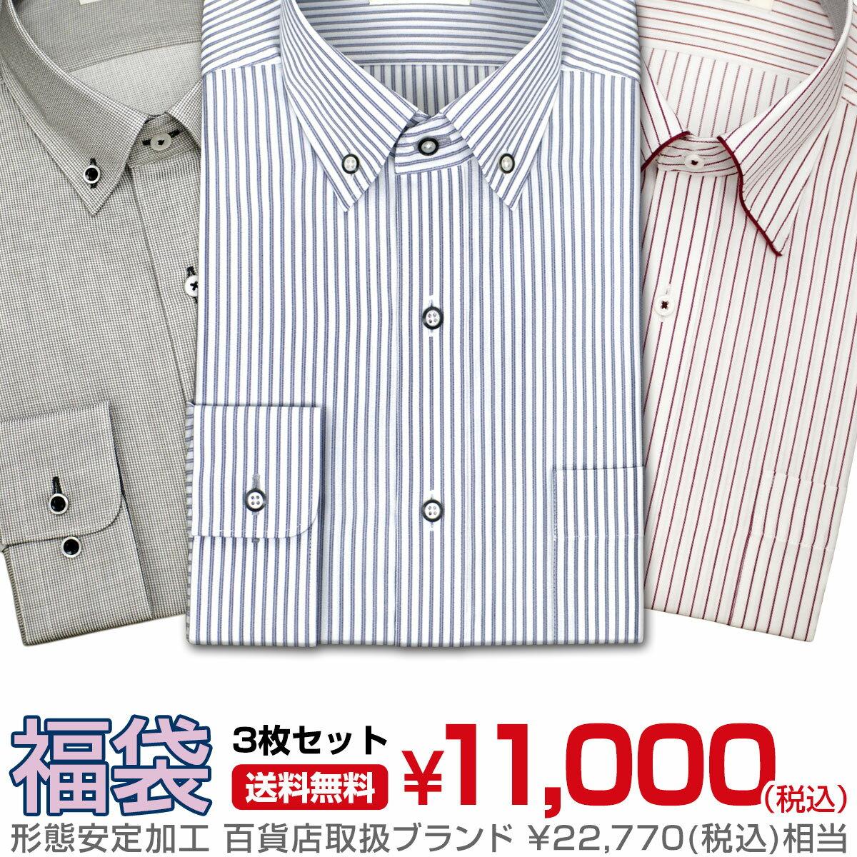 ブランドシャツ3枚入り福袋 長袖ワイシャツ メンズ 春夏秋冬 形態安定 百貨店ブランド ドレスシャツ 3枚セット   高級 上質 (cmd998-000)(sa1)